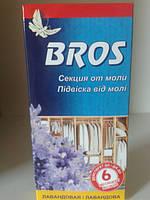 БРОС секция от моли с запахом лаванды