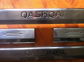 Накладки на пороги Nissan Qashqai (на пластик)