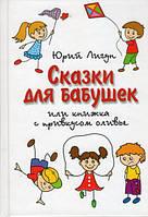 Казки для бабусь або Книжка з присмаком олів'є. Юрій Лигун