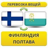 Перевозка Личных Вещей из Финляндии в Полтаву