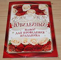 """Набор """"Папка юбиляра"""" со сценарием и атрибутами проведения-для женщины"""