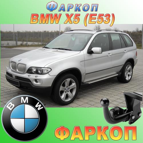 Фаркоп (прицепное) на BMW X5 E53