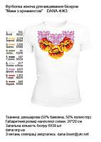 """Женские футболки для вышивки бисером (нитками) """"Маки з орнаментом"""""""