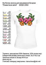 Романтичні квіти. Размер XS