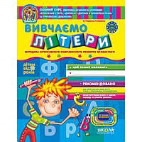 Вивчаємо літери (для дітей від 5 років)