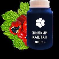 Жидкий каштан night (ночь) – против лишнего веса.Акция 2+1! Цена производителя. Фирменный магазин.