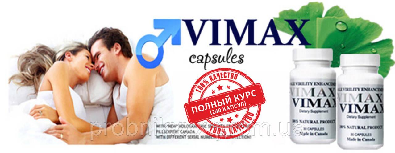 Капсулы Vimax (Вимакс) препарат для увеличения члена и повышения потенции, 4х60 капсул(полный курс)