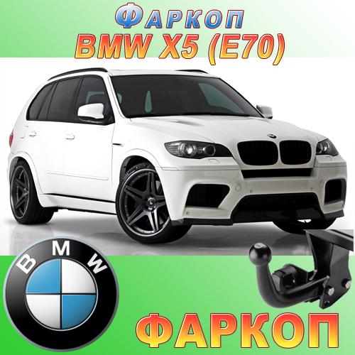 Фаркоп (прицепное) на BMW X5 E70