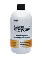 Среднесохнущий мономер для акриловой пудры Lady Victory 236мл LDV AD-03 /58-8