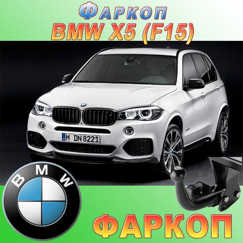 Фаркоп (прицепное) на BMW X5 F15