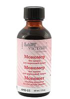 Мономер без запаху для акрилової пудри Lady Victory 60мл LDV AMO-03 /52-7