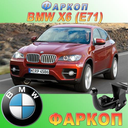 Фаркоп (прицепное) на BMW X6 E71