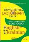 Англо — український словник
