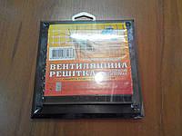Решетка вентиляционная пластиковая Мм 155*155 коричневая