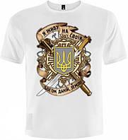 Футболка патриотическая Украина Белая