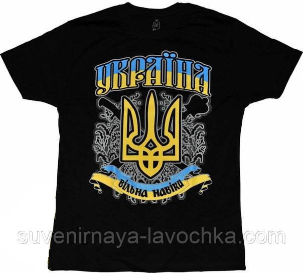 Футболка патриотическая Украина Вiльна