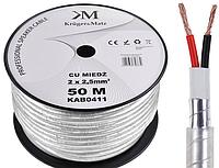 Акустичний кабель професійний OFC Kruger&Matz 2 х 2,5 mm (50м) + екран з фольги