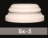 База колонны Бк-5
