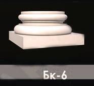 База колонны Бк-6