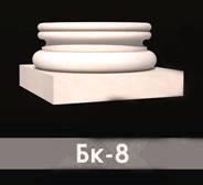 База колонны Бк-8