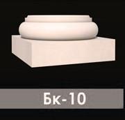 База колонны Бк-10