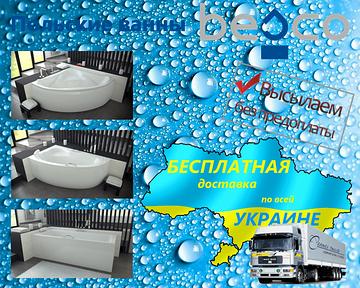 Акция! БЕСПЛАТНАЯ ДОСТАВКА по Украине без ПРЕДОПЛАТЫ ванн ТМ BESCO PMD PIRAMIDA