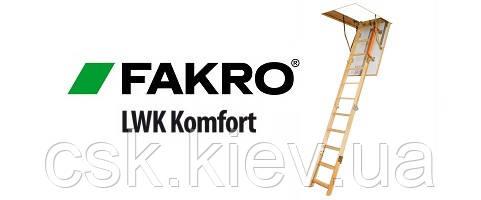 Лестница LWK Fakro 70х130