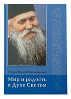 Мир и радость в Духе Святом. Старец Фаддей Витовницкий, фото 1