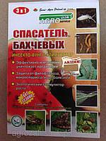 Спасатель бахчевых 3 в 1 (инсекто-фунги-стимулятор)