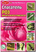 Спасатель роз 3 в 1 (инсекто-фунги-стимулятор)