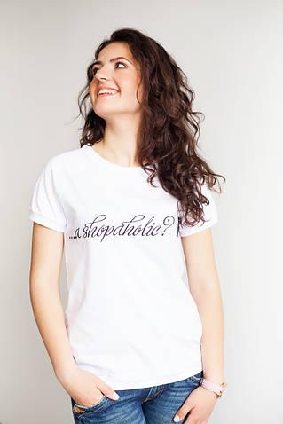 Белая футболка #Shopaholic