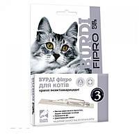 Капли Бурди фипро для котов (с фипронилом) 3шт.