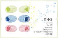Пинетки из интерлок  ПН 3