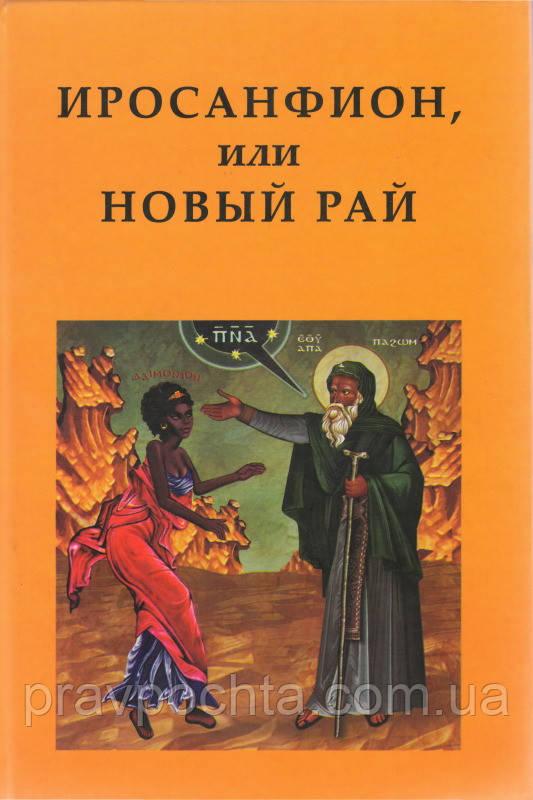 Иросанфион, или Новый Рай. Собрание текстов монашеской агиографии Палестины, Египта и Византии V-XV вв