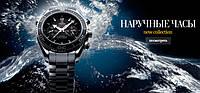 Новая коллекция часов