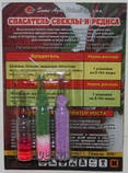 Спасатель свеклы и редиса 3 в 1 (инсекто-фунги-стимулятор), фото 2