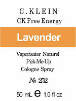 Perfume Oil 252 CK Free Energy Calvin Klein | 50 мл парфюмерное масло (концентрат)