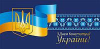Поздравляем с Днем Конситуции Украины!!!