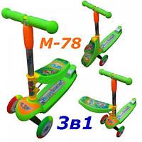 Самокат 3в1 trolo micro scooter трансформер с сидением трехколесный