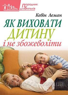 Як виховати дитину і не збожеволіти. Леман Кевін
