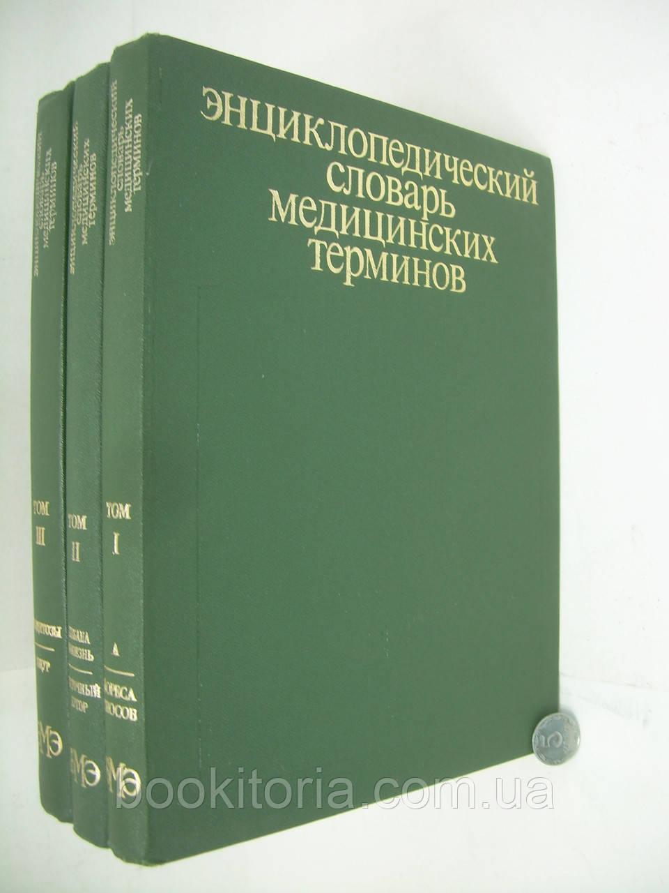 Энциклопедический словарь медицинских терминов. В трех томах (б/у).