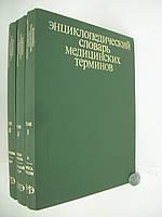 Энциклопедический словарь медицинских терминов. В трех томах (б/у)., фото 1