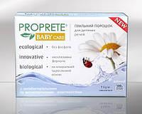 Бесфосфатный порошок для деликатной стирки детской одежды «PROPRETE Baby Care»