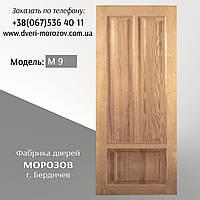 Двери, модель М9 в интернет магазине дверей Бердичевской фабрики Морозов