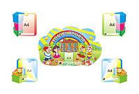 Визитная карточка детсада