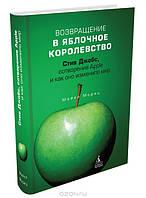 Возвращение в Яблочное королевство. Стив Джобс, сотворение Apple и как оно изменило мир Мориц М