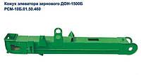 Кожух шнека зернового наклонный Дон-1500Б РСМ-10.01.47.160В