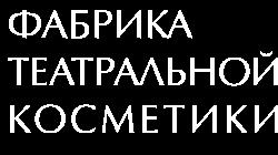 Российский театральный грим