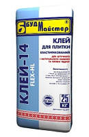 КЛЕЙ-14 Клей Flex-HL эластифицированый  БудМайстер