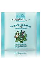 Spa-фитокомплекс для рук и пяточек TianDe- идеальное средство при сухости, шелушении, огрубении кожи стоп и ру